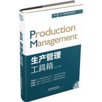 生产管理工具箱(含光盘) 张友源著 中国铁道出版社 9787113196516