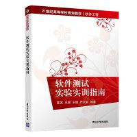 软件测试实验实训指南 陈英、王顺、王璐、严兴莉 清华大学出版社