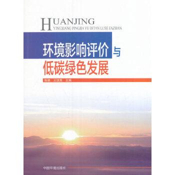环境影响评价与低碳绿色发展 陈颖,王亚男 中国环境出版社 正品保证,70%城市次日达,进入店铺更多优惠!