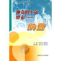 【新书店正版】神奇的生命酵素:纳豆,刘华奇,上海科学普及出版社9787542743251