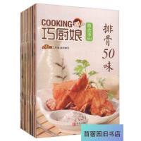 【旧书二手书9成新】巧厨娘微食季套装:十全食美(套装共10册,另加送精美日式餐具六