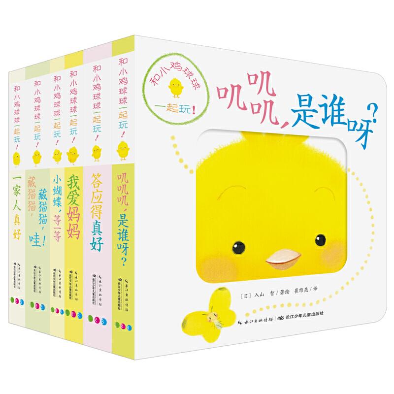 和小鸡球球一起玩(全6册) 启发好奇宝宝开展早期阅读的婴儿读物,6册立体阅读纸板书,25种升级快乐玩法,和0-2岁孩子互动游戏的小鸡球球婴儿认知纸板书(心喜阅童书出品)