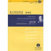 罗西尼 两首序曲 (意)罗西尼 作曲【正版旧书 现货 速发】