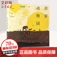 草原动物园 中信出版社