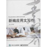 新编应用文写作 黄民强 主编