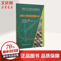 结构力学典型例题分析 中国建筑工业出版社
