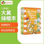 #凯迪克 苏斯博士Beginner Books系列 大黄绿橙本三册 精装合集