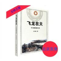 现货发售 飞龙在天 中国超越美国 红旗出版社王天玺著党政读物新时政热点2018
