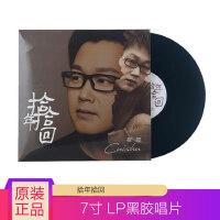 正版 拾年拾回 崔恕 LP黑胶唱片7寸碟片老式留声机专用唱盘胶片
