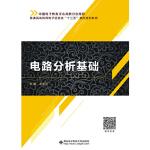 电路分析基础(王艳红) 王艳红 西安电子科技大学出版社