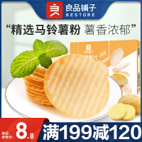 【良品铺子 烘烤薯片98gx1盒】办公室休闲零食