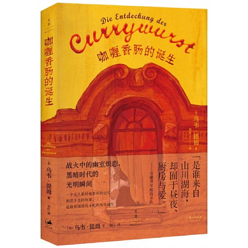 咖喱香肠的诞生 (一个女人关于温暖与孤独的记忆和活下去的热望,造就德国国民小吃的传奇诞生。战火中的幽室炽恋,黑暗时代里的光明瞬间。《朗读者》+《再见列宁》+《浓情巧克力》)