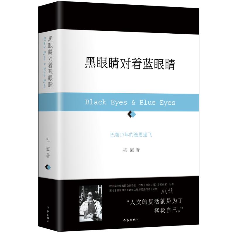 """黑眼睛对着蓝眼睛 一场文化与思辨的头脑风暴 邓晓芒赞其具有""""犀利的哲学眼光在作家中极为少见"""" 旅法作家学者祖慰十七年厚积薄发 中西方文化的激情碰撞"""