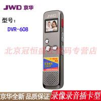【包邮】京华 DVR-608 摄像录音笔 无内存 扩卡型 高清1080P录像拍摄 影音同步 边充边录