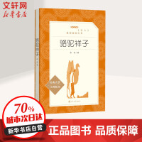 骆驼祥子(经典名著口碑版本) 人民文学出版社
