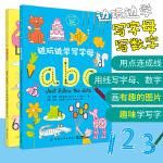 边玩边学写数字+边玩边学写字母 全套2册 0-3-6周岁儿童绘本早教启蒙亲子游戏宝宝绘本儿童早教书宝宝学画画边玩边学动