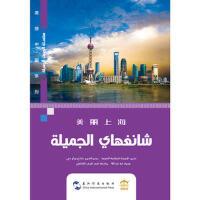美丽中国系列-美丽上海(阿) 张妙弟 五洲传播出版社