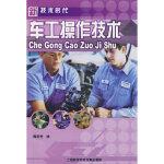 车工操作技术 陈家芳 上海科学技术文献出版社