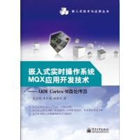 嵌入式实时操作系统MQX应用开发技术:ARM Cortex-M微处理器(不提供光盘内容)(仅适用PC阅读)