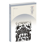 符号江苏精选本-徐州画像石