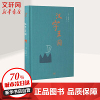 汉字王国 生活.读书.新知三联书店