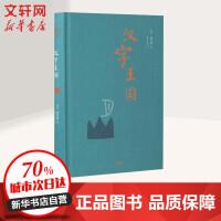 汉字王国 生活读书新知三联书店