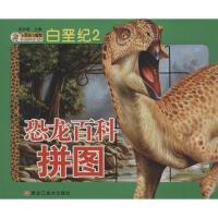 恐龙百科拼图(2)白垩纪 崔钟雷 编