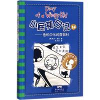 小屁孩日记 (24)危机四伏的度假村 广东新世纪出版社