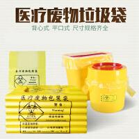 医疗垃圾废物袋黄色手提式平口加厚诊所医院用黄色污物垃圾袋q1a