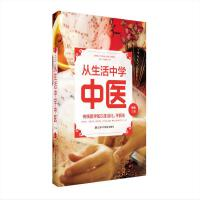 从生活中学中医江西科学技术出版社超值版大16开保健调理养生中医自疗书籍