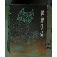 【旧书二手书八五成新】神雕侠侣.下集(书脊破损),金 庸著 ,陕西人民出版社