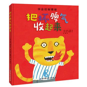 把坏脾气收起来 正版书籍 限时抢购 当当低价 团购更优惠 13521405301 (V同步)