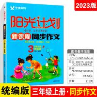 2019秋 阳光计划新课程同步作文 三年级3年级上册 人教R 作文书辅导书