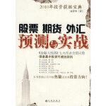 【新书店正版】股票 期货 外汇 预测与实践 张荐华 九州出版社