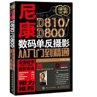 【新书店正版】尼康D810/D800数码单反摄影从入门到精通,神龙摄影,人民邮电出版社9787115464408