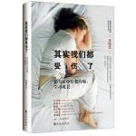 【新书店正版】其实我们都受伤了:在关系中疗愈伤痛,学习成长,苏绚慧,九州出版社9787510824210