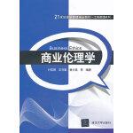 商业伦理学(21世纪经济管理精品教材・工商管理系列)