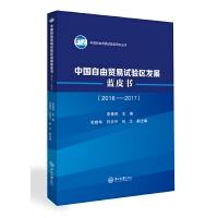 中国自由贸易试验区发展蓝皮书(2016-2017)
