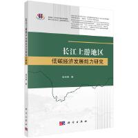 长江上游地区低碳经济发展能力研究