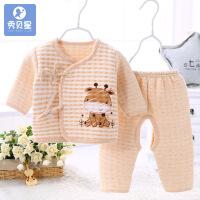 秀贝星 秋冬婴儿内衣 初生宝宝保暖套装纯棉系带和尚服童装