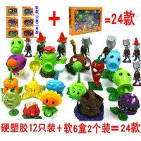 植物大战僵尸玩具2全套21款24款19款可发僵尸玩具射寒冰豌豆