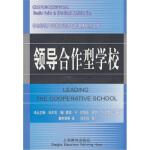 【二手旧书9成新】领导合作型学校 [美] 戴维・W・约翰逊 等,唐宗清 等 上海教育出版社 9787532086535