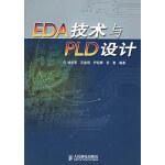 【旧书二手书8成新】EDA 技术与 PLD 设计 徐志军 人民邮电出版社 978711513796