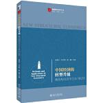 中国经济的转型升级:新结构经济学方法与应用 林毅夫,付才辉,陈曦 北京大学出版社