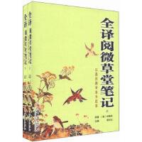 全译阅微草堂笔记(套装上下册),[清] 纪晓岚,杨志红,华夏出版社9787508071176