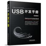 【新书店正版】USB开发手册,傅志辉著,中国铁道出版社9787113186746