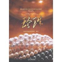 珍珠――源远流长的文化和无与伦比的美丽
