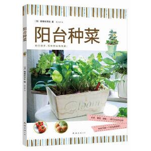 阳台种菜(开心农场阳台版!城市自然减压法!)