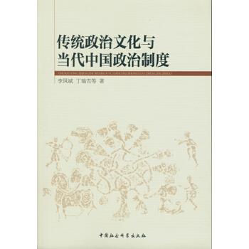 传统政治文化与当代中国政治制度