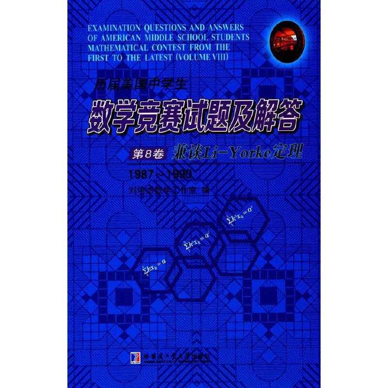 历届美国中学生数学竞赛试题及解答.第8卷,兼谈Li-Yorke定理:1987~1900